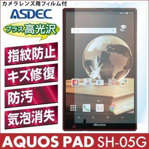 AQUOS PAD SH-05G AFP液晶保護フィルム 指紋防止 自己修復 防汚 気泡消失 タブレット ASDEC アスデック AFP-SH05G|mobilefilm