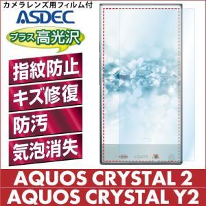 AQUOS CRYSTAL 2 / ワイモバイル AQUOS CRYSTAL Y2 (403SH) AFP液晶保護フィルム 指紋防止 自己修復 防汚 気泡消失 ASDEC アスデック|mobilefilm