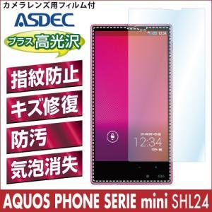 AQUOS PHONE SERIE mini SHL24 AFP液晶保護フィルム 指紋防止 自己修復 防汚 気泡消失 ASDEC アスデック AFP-SHL24|mobilefilm
