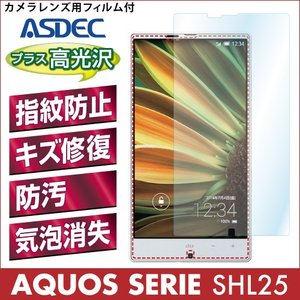 AQUOS SERIE SHL25 AFP液晶保護フィルム 指紋防止 自己修復 防汚 気泡消失 ASDEC アスデック AFP-SHL25|mobilefilm