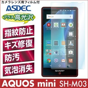 AQUOS mini SH-M03 AFP液晶保護フィルム 指紋防止 自己修復 防汚 気泡消失 ASDEC アスデック AFP-SHM03|mobilefilm