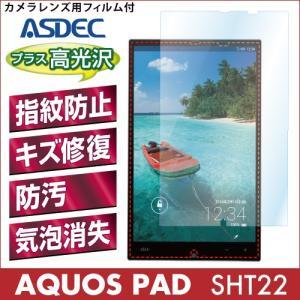 AQUOS PAD SHT22 AFP液晶保護フィルム 指紋防止 自己修復 防汚 気泡消失 タブレット ASDEC アスデック AFP-SHT22 mobilefilm