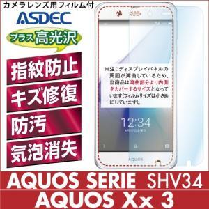 AQUOS SERIE SHV34/ AQUOS Xx3 506SH AFP液晶保護フィルム 指紋防止 自己修復 防汚 気泡消失 ASDEC アスデック AFP-SHV34|mobilefilm