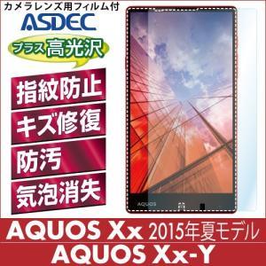 AQUOS Xx(2015年夏モデル)/ ワイモバイル AQUOS Xx-Y (404SH) AFP液晶保護フィルム 指紋防止 自己修復 防汚 気泡消失 ASDEC アスデック|mobilefilm