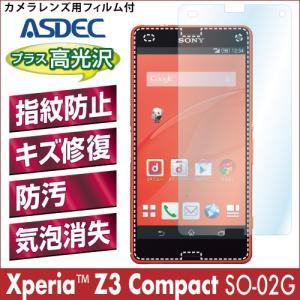 Xperia Z3 Compact SO-02G AFP液晶保護フィルム 指紋防止 自己修復 防汚 気泡消失 ASDEC アスデック AFP-SO02G|mobilefilm