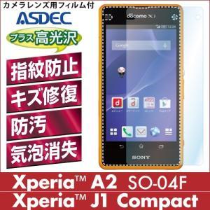 Xperia A2 SO-04F / SONY Xperia J1 Compact AFP液晶保護フィルム 指紋防止 自己修復 防汚 気泡消失 ASDEC アスデック AFP-SO04F|mobilefilm