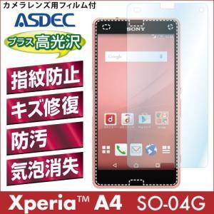 Xperia A4 SO-04G AFP液晶保護フィルム 指紋防止 自己修復 防汚 気泡消失 ASDEC アスデック AFP-SO04G|mobilefilm