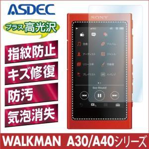 SONY WALKMAN ウォークマン NW-A30シリーズ/NW-A40シリーズ AFP液晶保護フィルム 指紋防止 自己修復 防汚 気泡消失 ASDEC アスデック AFP-SW25|mobilefilm