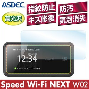 Speed Wi-Fi NEXT W02 AFP液晶保護フィルム 指紋防止 自己修復 防汚 気泡消失 ASDEC アスデック AFP-W02|mobilefilm