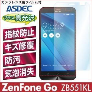 ZenFone Go ZB551KL AFP液晶保護フィルム 指紋防止 自己修復 防汚 気泡消失 格安スマホ ASDEC アスデック AFP-ZB551KL|mobilefilm