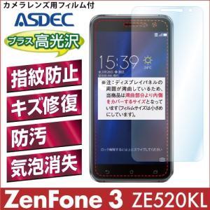 ZenFone 3 ZE520KL 5.2インチ AFP液晶保護フィルム 指紋防止 自己修復 防汚 気泡消失 ASDEC アスデック AFP-ZE520KL|mobilefilm