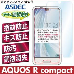AQUOS R compact AFP液晶保護フィルム2 指紋防止 自己防止 防汚 気泡消失 ASDEC アスデック AHG-701SH|mobilefilm
