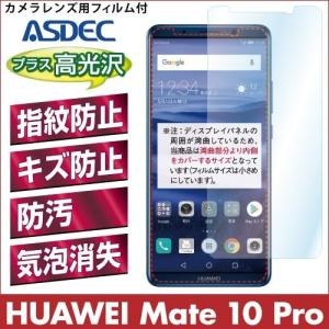 HUAWEI Mate 10 Pro AFP液晶保護フィルム2 指紋防止 キズ防止 防汚 気泡消失 ASDEC アスデック AHG-703HW|mobilefilm