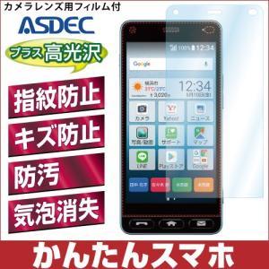 Y!mobile かんたんスマホ AFP液晶保護フィルム2 指紋防止 自己防止 防汚 気泡消失 ASDEC アスデック AHG-705KC|mobilefilm