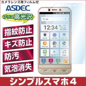 SoftBank シンプルスマホ4 704SH AFP液晶保護フィルム2 指紋防止 キズ防止 防汚 気泡消失 ASDEC アスデック AHG-707SH|mobilefilm