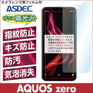 AQUOS zero AFP液晶保護フィルム2 指紋防止 キズ防止 防汚 気泡消失 ASDEC アスデック AHG-801SH|mobilefilm