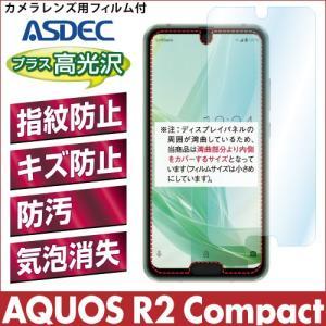 AQUOS R2 compact AFP液晶保護フィルム2 指紋防止 自己防止 防汚 気泡消失 ASDEC アスデック AHG-803SH mobilefilm