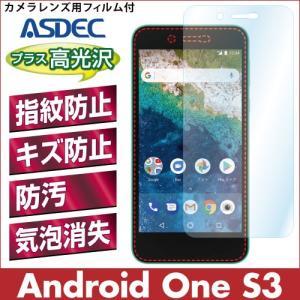 Android One S3 AFP液晶保護フィルム2 指紋防止 自己防止 防汚 気泡消失 ASDEC アスデック AHG-AOS3|mobilefilm