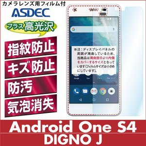 Android One S4 / DIGNO J 704KC AFP液晶保護フィルム2 指紋防止 自己防止 防汚 気泡消失 ASDEC アスデック AHG-AOS4|mobilefilm