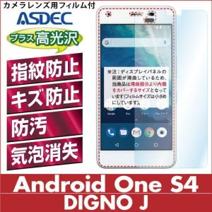 Android One S4 AFP液晶保護フィルム2 指紋防止 自己防止 防汚 気泡消失 ASDEC アスデック AHG-AOS4|mobilefilm