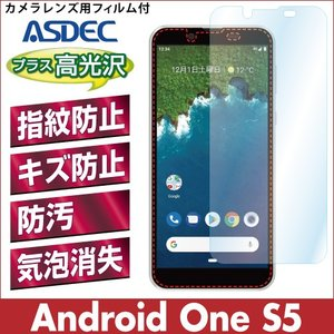 Android One S5 AFP液晶保護フィルム2 指紋防止 自己防止 防汚 気泡消失 ASDEC アスデック AHG-AOS5|mobilefilm