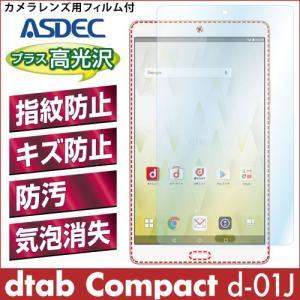 dtab Compact d-01J AFP液晶保護フィルム2 指紋防止 キズ防止 防汚 気泡消失 タブレット ASDEC アスデック AHG-d01J|mobilefilm