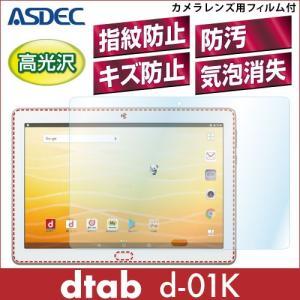 dtab d-01K AFP液晶保護フィルム2 指紋防止 キズ防止 防汚 気泡消失 タブレット ASDEC アスデック AHG-d01K|mobilefilm