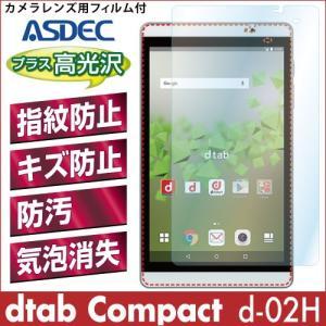 dtab Compact d-02H AFP液晶保護フィルム2 指紋防止 キズ防止 防汚 気泡消失 タブレット ASDEC アスデック AHG-d02H|mobilefilm