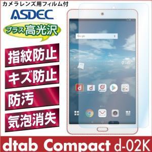 dtab Compact d-02K AFP液晶保護フィルム2 指紋防止 キズ防止 防汚 気泡消失 タブレット ASDEC アスデック AHG-d02K|mobilefilm