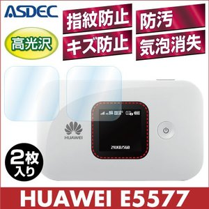 HUAWEI Mobile WiFi E5577 AFP液晶保護フィルム2 (2枚入り) 指紋防止 キズ防止 防汚 気泡消失 ASDEC アスデック AHG-E5577 mobilefilm