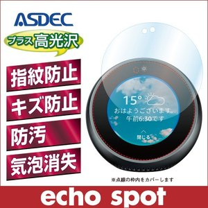 Echo Spot AFP液晶保護フィルム2 指紋防止 キズ防止 防汚 気泡消失 ASDEC アスデック AHG-ECS01|mobilefilm