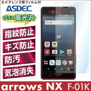 arrows NX F-01K AFP液晶保護フィルム2 指紋防止 自己防止 防汚 気泡消失 ASDEC アスデック AHG-F01K|mobilefilm