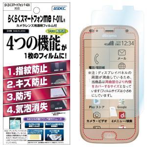 らくらくスマートフォン me F-01L AFP液晶保護フィルム2 指紋防止 自己防止 防汚 気泡消失 ASDEC アスデック AHG-F01L|mobilefilm
