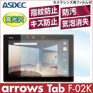 arrows Tab F-02K AFP液晶保護フィルム2 指紋防止 キズ防止 防汚 気泡消失 タブレット ASDEC アスデック AHG-F02K|mobilefilm