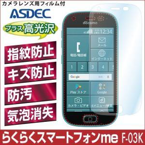 らくらくスマートフォン me F-03K AFP液晶保護フィルム2 指紋防止 自己防止 防汚 気泡消失 ASDEC アスデック AHG-F03K|mobilefilm
