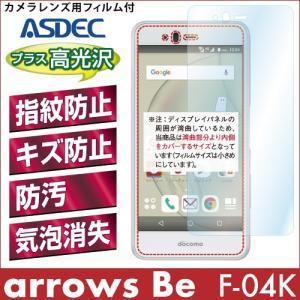 arrows Be F-04K フィルム AFP液晶保護フィルム2 指紋防止 自己防止 防汚 気泡消失 ASDEC アスデック AHG-F04K|mobilefilm