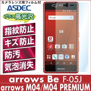 arrows Be F-05J / arrows M04 / arrows M04 PREMIUM AFP液晶保護フィルム2 指紋防止 自己防止 防汚 気泡消失 ASDEC アスデック AHG-F05J|mobilefilm