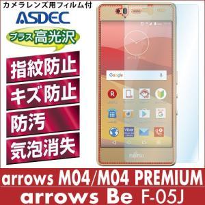 arrows M04 / arrows M04 PREMIUM / arrows Be F-05J AFP液晶保護フィルム2 指紋防止 キズ防止 防汚 気泡消失 ASDEC アスデック AHG-FM04|mobilefilm