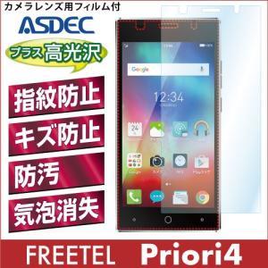FREETEL Priori4 AFP液晶保護フィルム2 指紋防止 キズ防止 防汚 気泡消失 ASDEC アスデック AHG-FTPR4|mobilefilm
