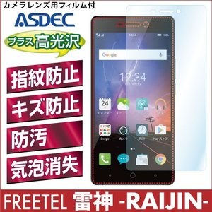 FREETEL 雷神 RAIJIN AFP液晶保護フィルム2 指紋防止 キズ防止 防汚 気泡消失 ASDEC アスデック AHG-FTRJ1|mobilefilm