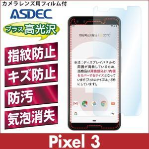 Pixel 3 AFP液晶保護フィルム2 指紋防止 キズ防止 防汚 気泡消失 ASDEC アスデック AHG-GPX3|mobilefilm