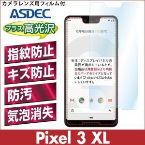 Pixel 3 XL AFP液晶保護フィルム2 指紋防止 キズ防止 防汚 気泡消失 ASDEC アスデック AHG-GPX3XL|mobilefilm