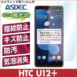 HTC U12+ AFP液晶保護フィルム2 指紋防止 キズ防止 防汚 気泡消失 ASDEC アスデック AHG-HTU12|mobilefilm