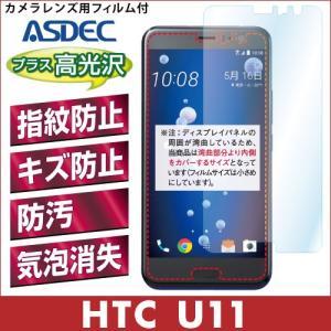 HTC U11 AFP液晶保護フィルム2 指紋防止 キズ防止 防汚 気泡消失 ASDEC アスデック AHG-HTV33|mobilefilm