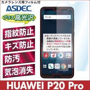 HUAWEI P20 Pro AFP液晶保護フィルム2 指紋防止 キズ防止 防汚 気泡消失 ASDEC アスデック AHG-HW01K|mobilefilm