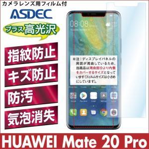 HUAWEI Mate 20 Pro AFP液晶保護フィルム2 指紋防止 キズ防止 防汚 気泡消失 ASDEC アスデック AHG-HWM20P|mobilefilm