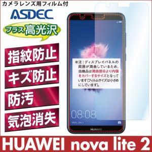HUAWEI nova lite 2 AFP液晶保護フィルム2 指紋防止 キズ防止 防汚 気泡消失 ASDEC アスデック AHG-HWNVL2|mobilefilm
