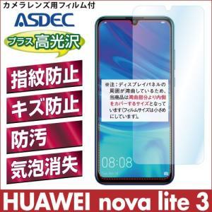 HUAWEI nova lite 3 AFP液晶保護フィルム2 指紋防止 キズ防止 防汚 気泡消失 ASDEC アスデック AHG-HWNVL3 mobilefilm