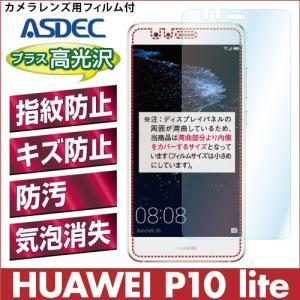 HUAWEI P10 lite AFP液晶保護フィルム2 指紋防止 キズ防止 防汚 気泡消失 ASDEC アスデック AHG-HWP10L|mobilefilm