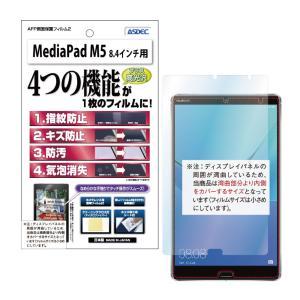 HUAWEI MediaPad M5 / 8.4インチ AFP液晶保護フィルム2 指紋防止 キズ防止 防汚 気泡消失 ASDEC アスデック AHG-HWPM5|mobilefilm